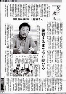 20160330sankei