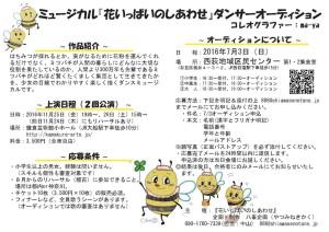 ミツバチチラシA5